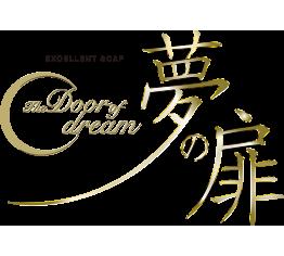 札幌すすきのソープ求人情報「夢の扉」