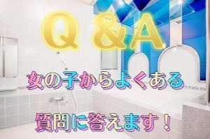 Q&A 女の子~よくある質問!
