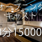 限定!【オープニングキャスト】70分15000円