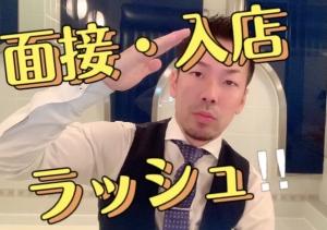 面接・入店ラッシュ!!ムービー配信中!