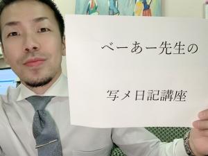 べーあーの写メ日記講座('ω')ノ